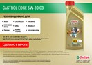 CASTROL 15A569 EDGE 5W-30 C3 1 л  масло моторное